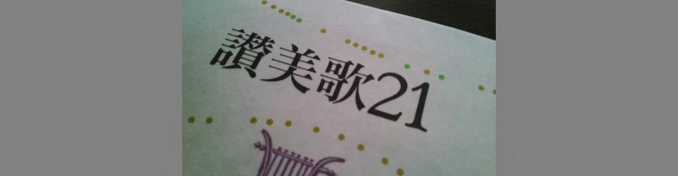 hymn21