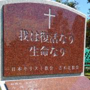 Pict_cemetery20180408